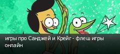 игры про Санджей и Крейг - флеш игры онлайн