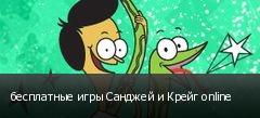 бесплатные игры Санджей и Крейг online