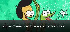 игры с Санджей и Крейгом online бесплатно