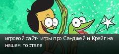 игровой сайт- игры про Санджей и Крейг на нашем портале