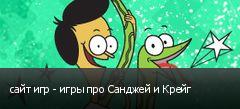 сайт игр - игры про Санджей и Крейг