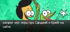 каталог игр- игры про Санджей и Крейг на сайте