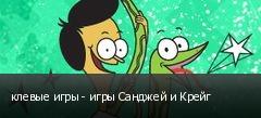 клевые игры - игры Санджей и Крейг