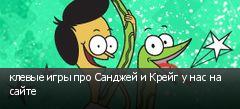 клевые игры про Санджей и Крейг у нас на сайте