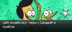 сайт онлайн игр - игры с Санджей и Крейгом