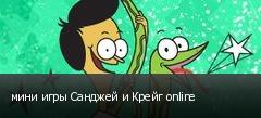 мини игры Санджей и Крейг online