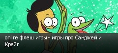 online флеш игры - игры про Санджей и Крейг