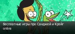 бесплатные игры про Санджей и Крейг online