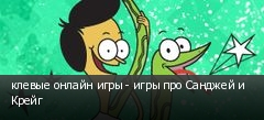 клевые онлайн игры - игры про Санджей и Крейг