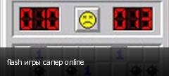 flash игры сапер online
