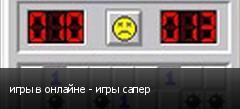игры в онлайне - игры сапер