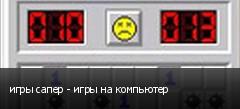 игры сапер - игры на компьютер