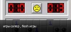 ���� ����� , flesh ����