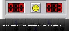 все клевые игры онлайн игры про сапера