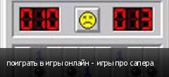 поиграть в игры онлайн - игры про сапера