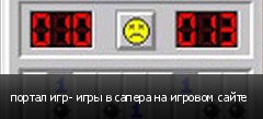 портал игр- игры в сапера на игровом сайте