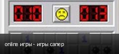 online игры - игры сапер