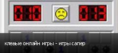 клевые онлайн игры - игры сапер
