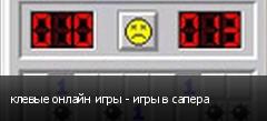 клевые онлайн игры - игры в сапера