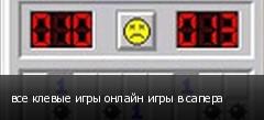 все клевые игры онлайн игры в сапера