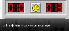 online флеш игры - игры в сапера
