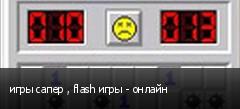 игры сапер , flash игры - онлайн