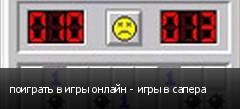поиграть в игры онлайн - игры в сапера
