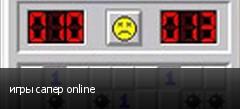игры сапер online