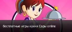 бесплатные игры кухня Сары online