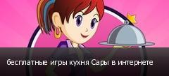 бесплатные игры кухня Сары в интернете