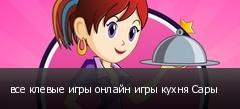 все клевые игры онлайн игры кухня Сары