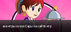 все игры кухня Сары на сайте игр