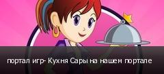 портал игр- Кухня Сары на нашем портале