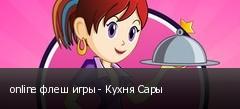 online флеш игры - Кухня Сары