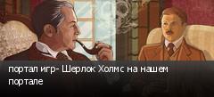 портал игр- Шерлок Холмс на нашем портале