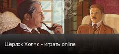Шерлок Холмс - играть online