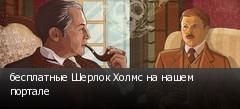 бесплатные Шерлок Холмс на нашем портале