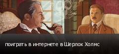 поиграть в интернете в Шерлок Холмс