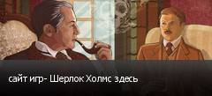 сайт игр- Шерлок Холмс здесь