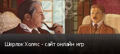 Шерлок Холмс - сайт онлайн игр