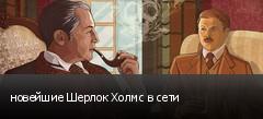 новейшие Шерлок Холмс в сети