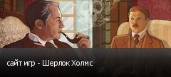 сайт игр - Шерлок Холмс