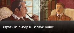 играть на выбор в Шерлок Холмс