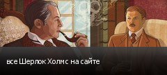 все Шерлок Холмс на сайте