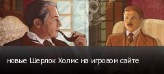 новые Шерлок Холмс на игровом сайте
