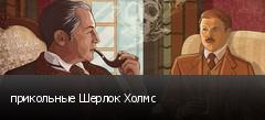 прикольные Шерлок Холмс