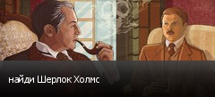 найди Шерлок Холмс