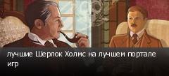 лучшие Шерлок Холмс на лучшем портале игр
