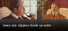 поиск игр- Шерлок Холмс на сайте