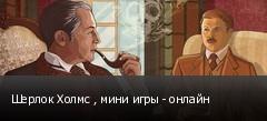 Шерлок Холмс , мини игры - онлайн